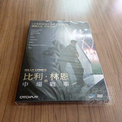 熱門電影《比利林恩的中場戰》DVD 李安 克莉絲汀史都華 馮迪索 蓋瑞特荷德倫 克里斯塔克