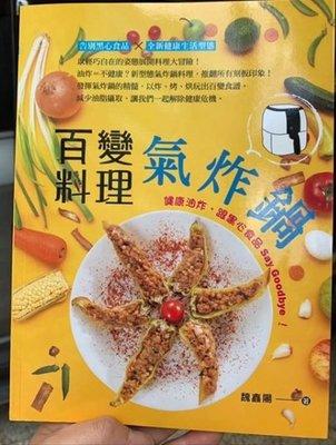 全新 百變氣炸鍋料理 ---- 上優文化---- 魏鑫陽
