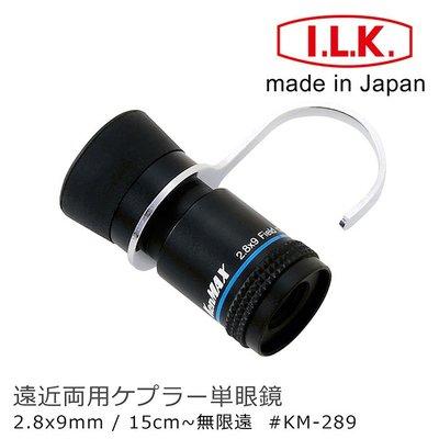 昆蟲觀察 反向望遠鏡【日本 I.L.K.】KenMAX 2.8x9mm 日本製單眼微距短焦望遠鏡 附指環 KM-289