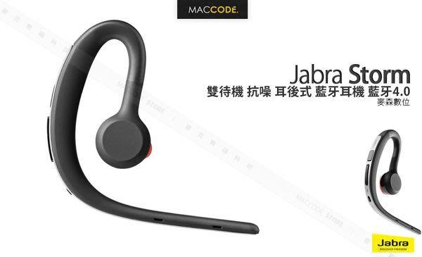 【先創公司貨 一年保固】Jabra Storm 雙待機 抗噪 耳後式 藍牙耳機 NFC 藍牙4.0 現貨 含稅 免運