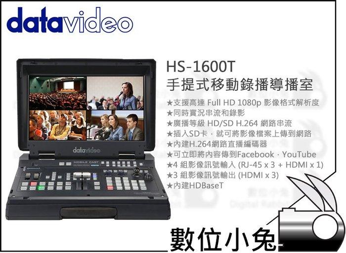 數位小兔【Datavideo HS-1600T 手提式移動錄播導播室】HD/SD 4 HDBaseT 公司貨 直播 監看