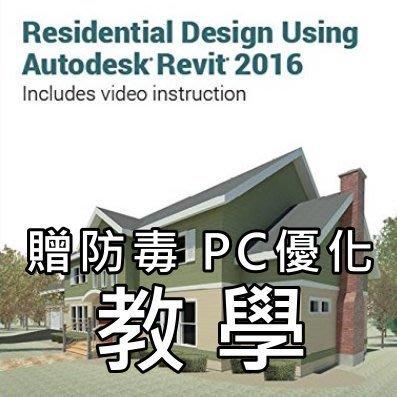 Revit 2016 室內設計、建築設計影音教學,建模、彩現、出圖與BIM建築資訊模型