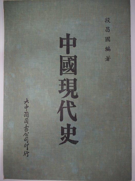 【月界二手書店】中國現代史_段昌國_大中國出版_原價88 〖歷史〗BAH