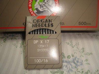 高雄永昇針車日本風琴牌車針ORGAN NEEDLE ~ DP*17-60-請備註針號
