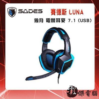 『高雄程傑電腦』SADES 賽德斯 LUNA 狼月 7.1 USB電競耳機麥克風【實體店家】