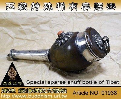 【東珠文物】西藏獨特稀有鼻煙壺。 01938