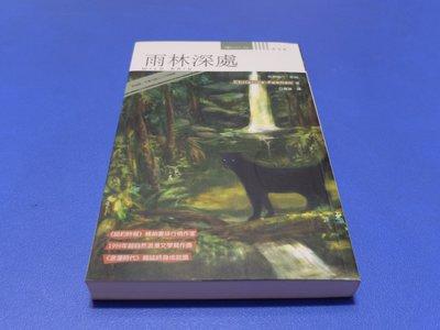 【愛書的牛奶豬】雨林深處 (作者 克莉絲汀.菲翰  ) 自有書 8.5成新