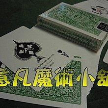 【意凡魔術小舖】綠色ARRCO與Bicycle為同一家公司生產魔術專賣店紙牌撲克牌