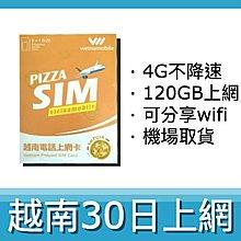 越南 30 日 120GB 4G不限速上網電話卡(香港機場/順豐站/郵局/便利店自取)