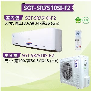 FORMOSA 寶島定頻冷氣 壁掛型一對一分離式冷氣 SGT-SR7510SI-F2 冷專