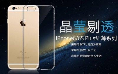 iPhone 6/ 6s/ plus空壓殼 透明防摔空壓殼 保護套 新竹縣