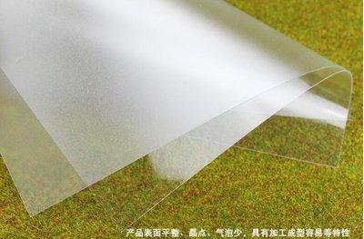 奇奇店-透明PVC片 小屋DIY建築沙盤 模型塑膠片 半透明磨砂窗戶玻璃膜