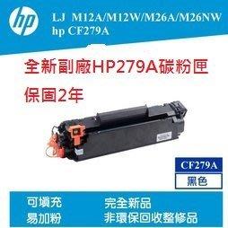 HP CF279A / 79A 副廠全新黑色碳粉匣 M12A/M12W/M26A/M26NW HP碳粉