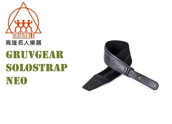 【名人樂器】GruvGear 減壓肩帶 SoloStrap Neo系列 4吋 黑色