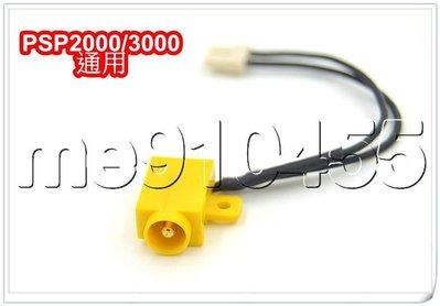 PSP2000  電源插口  PSP3000  充電接口 電源插頭 充電口  零件  PSP  配件  有現貨