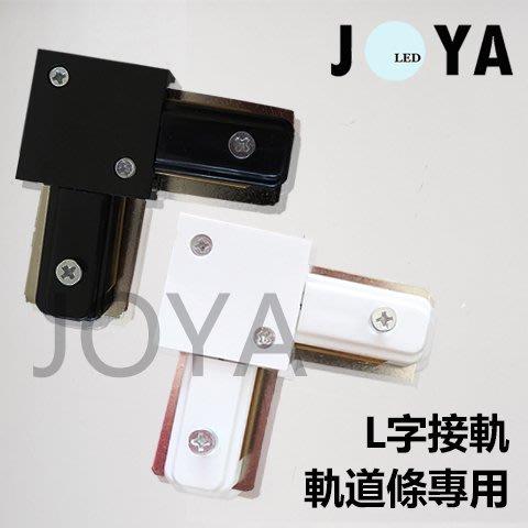 軌道燈 L型軌道接頭配件 一字型/L型/T型/十字型-JOYA
