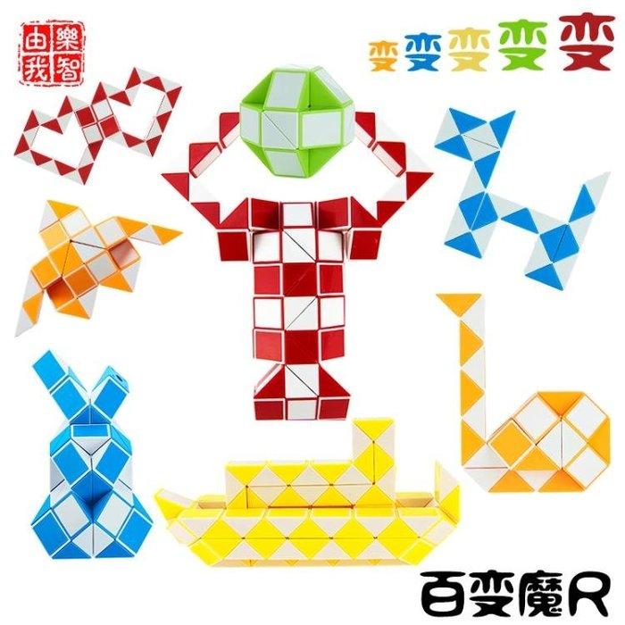 魔方兒童百變魔尺24段36/48/72節段幼兒園學生益智玩具長條套裝魔方99免運 二度