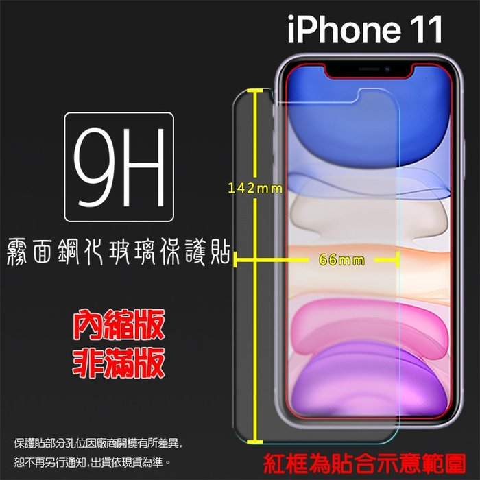霧面鋼化玻璃保護貼 Apple蘋果 iPhone 11 A2221 6.1吋 防指紋 9H 鋼貼 鋼化貼 玻璃貼 保護膜