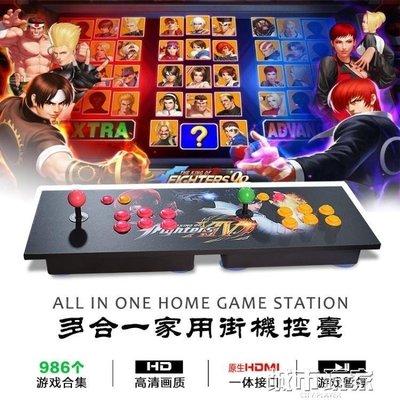 『格倫雅』遊戲機 家用街機月光寶盒5S帶986個英文版游戲手柄拳皇雙人格斗搖桿^5914