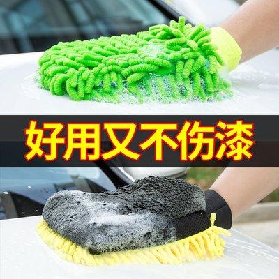 洗車手套防水專用雪尼爾雙面加絨珊瑚絨擦車抹布冬季刷車毛絨熊掌手套抹布小蔡學英文