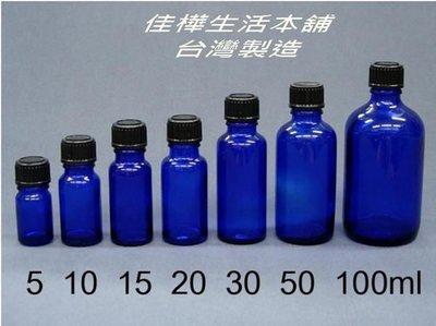【佳樺生活本舖】MIT藍色精油瓶(普通...