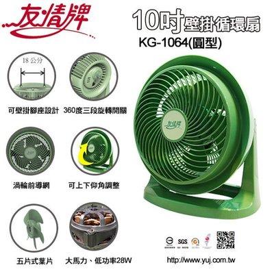 【翔玲小舖】購買2台下標區~友情10吋循環扇 KG-1064可壁掛、3000萬產品責任險
