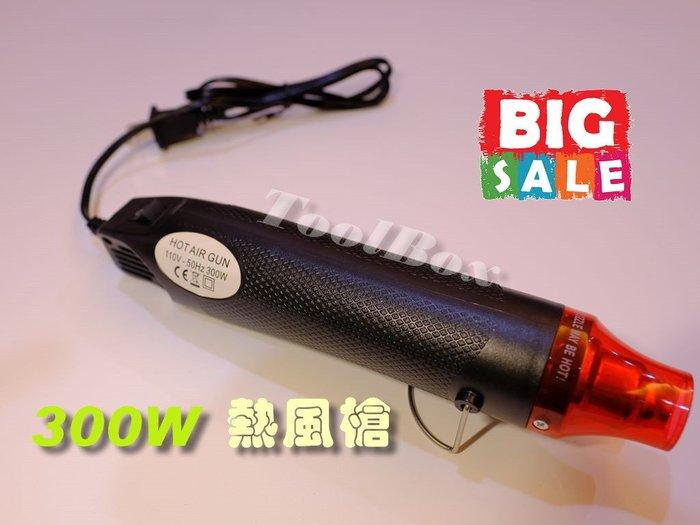 【ToolBox】HG-300W/110V-300W/工業熱風槍/熱烘槍/熱風槍/包膜/彩繪/熱縮管/包裝收縮/除膠