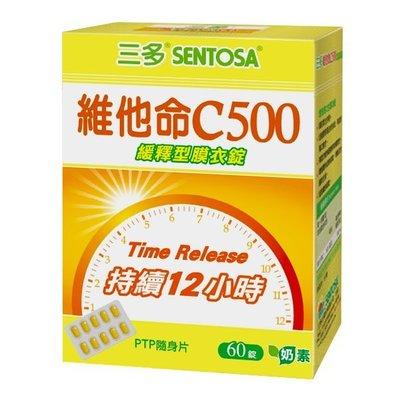 【亮亮生活】ღ三多 維他命C500緩釋型膜衣錠 60錠/盒 ღ 提供內外保護力 健康又美麗