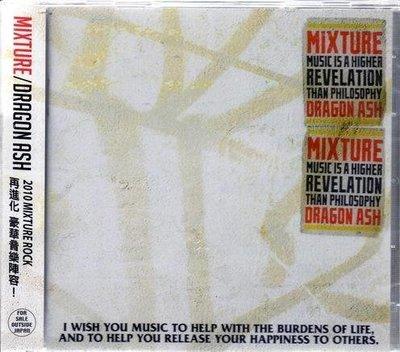 *【絕版品】Dragon Ash // MIXTURE ~ CD+DVD~環球唱片、2010年發行