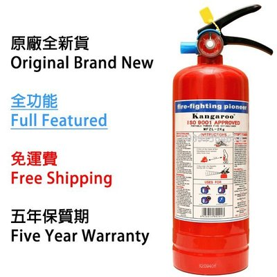 【袋鼠】2kg 乾粉滅火筒/【KANGAROO】2kg Dry powder fire extinguisher