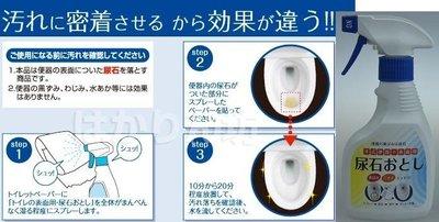 「仁誠五金」含稅! 日本高森 TU-71 陶製坐式馬桶專用 去尿石噴劑 洋式馬桶 馬桶清潔劑 尿石神器 尿石尿垢去除噴劑