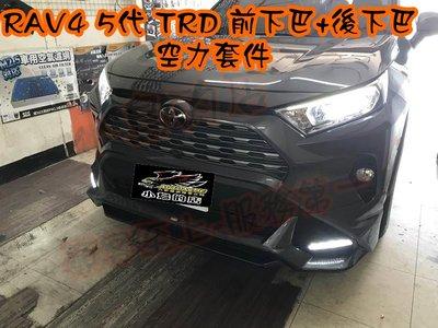 (小鳥的店)豐田 2019-21 RAV4 5代 五代 TRD 前下巴 後下巴 日行燈 空力套件 雲河灰