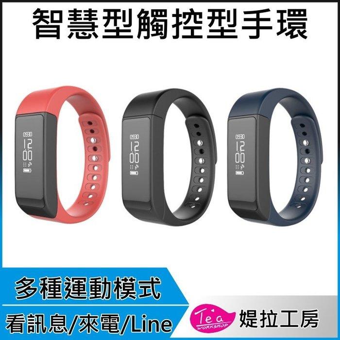 支援 Line內容顯示及來電顯示 tela觸控型 運動智慧手環 智能手環 智慧手錶 運動手錶 運動手環 比小米手環好用