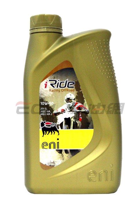 【易油網】 ENI I-Ride Racing Off Road 10W50 全合成4T機油