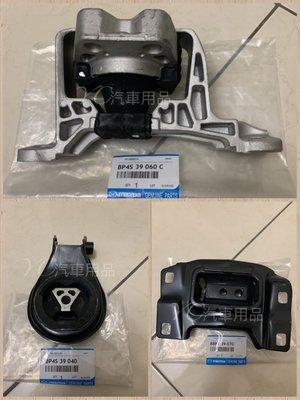新 MAZDA 馬自達5 馬自達 3 正廠 引擎腳 引擎托架 引擎角 馬5 MAZDA 5 馬3 MAZDA 3
