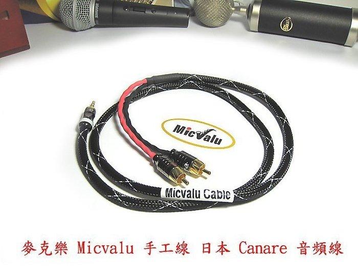 MicValu 麥克樂手工線日本Canare 發燒線 1公尺3.5mm公/RCA公*2 3.5轉AV保證日本原廠35av