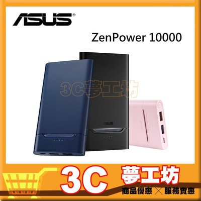 【公司貨】ASUS ZenPower 10000 Quick Charge 3.0 (ABTU018) 原廠行動電源