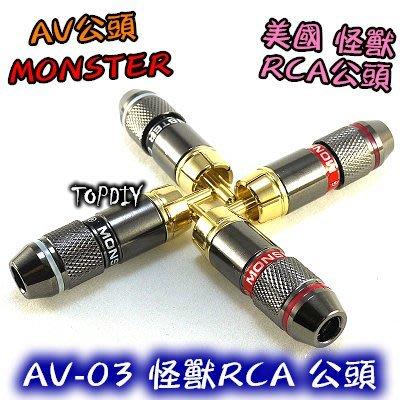 【TopDIY】AV-03 美國怪獸RCA公頭 RCA公 AV公 參考 Monster 接線端子 蓮花頭 純銅鍍金 古河
