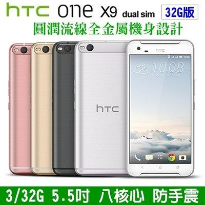 《網樂GO》HTC One X9 dual sim 32G 5.5吋 大螢幕 八核心 4G手機 防手震 美顏 指紋辨識