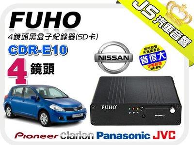 勁聲音響改裝 FUHO CDR-E10 4鏡頭 行車紀錄器 全方位側錄 適NISSAN tiida 專業安裝