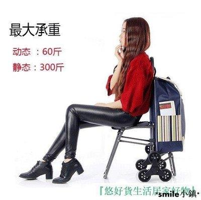 *smile小鎮*購物車爬樓購物車老人可坐買菜車帶凳子座椅小拉車手拉車折疊拉桿小推車