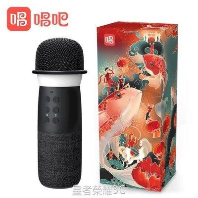 【星居客】 G1無線藍牙話筒音響一體喇叭麥克風外放歌聲卡手機變聲器電容通專用主直播專業設備S932