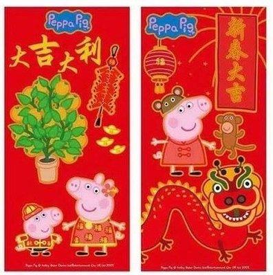 粉紅豬小妹授權紅包袋5入(2016)(2版)隨機出貨)附貼紙五張