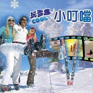 休閒JACK- 開發票【新竹】小叮噹科學遊樂區 - 單人入園証 + 雪屋滑雪場