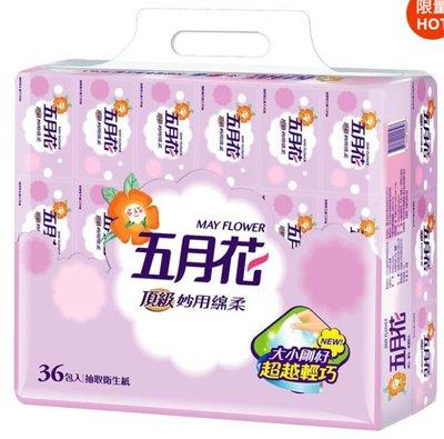 《好市多COSTCO 網路代購》五月花 妙用綿柔抽取衛生紙130抽 36包 X 3袋(108包)