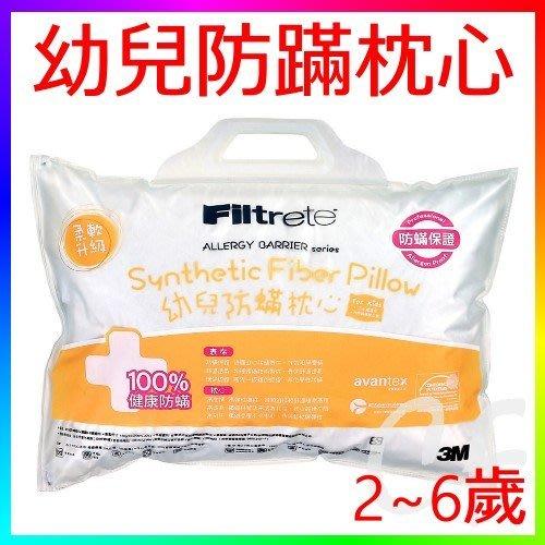 {CF舖}3M Filtrete防蹣兒童枕心-防蹣幼兒枕2~6歲適用 (3M枕心 枕頭 兒童枕頭)
