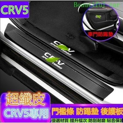本田HONDA CRV5 車門防踢墊 超纖皮 門板裝飾 保護貼碳纖紋 內飾改裝專用 crv5代專用 迎賓踏板 後護板