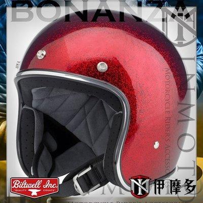 伊摩多※美國 Biltwell Bonanza 銀邊金蔥紅 3/4罩 安全帽 復古帽 手繪外殼 手縫內襯 美式