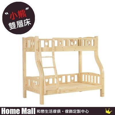HOME MALL~松克松木紋雙層床架(樓梯型) $16300~(雙北市免運費)7S