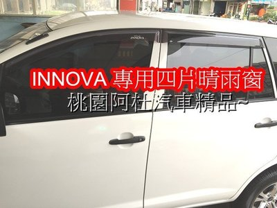 INNOVA 晴雨窗 車門晴雨窗 專用型 4片 台灣製
